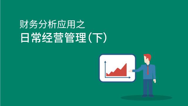 财务分析应用:日常经营管理(下)