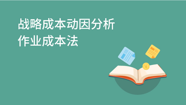 战略成本动因分析:作业成本法