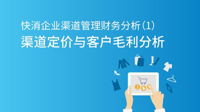 快消企业渠道管理财务分析(一):渠道定价与客户毛利分析