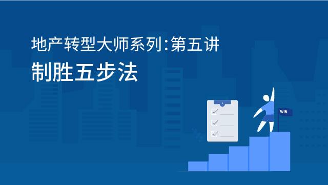 地产转型大师系列:第五讲 制胜五步法