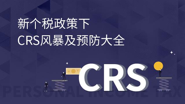 新个税政策下CRS风暴及预防大全