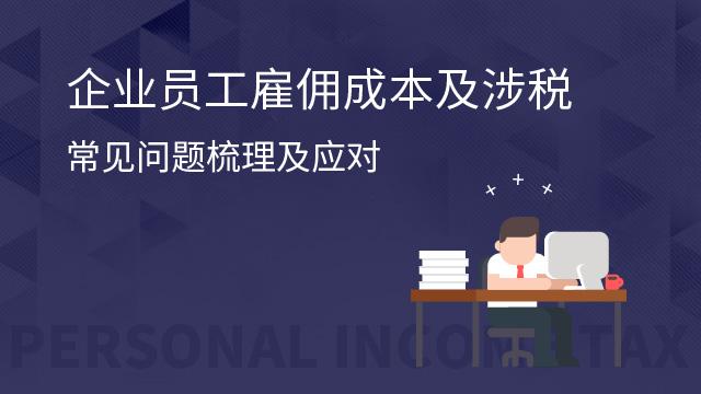 财务经理培训网课-企业员工雇佣成本及涉税常见问题梳理及应对