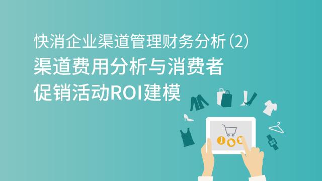 快消企业渠道管理财务分析(2):渠道费用分析与消费者促销活动ROI建模