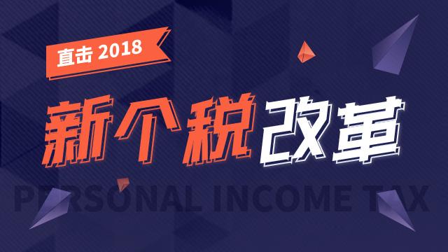 直击2018新个税改革
