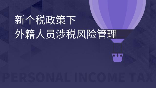 新个税政策下外籍人员涉税风险管理