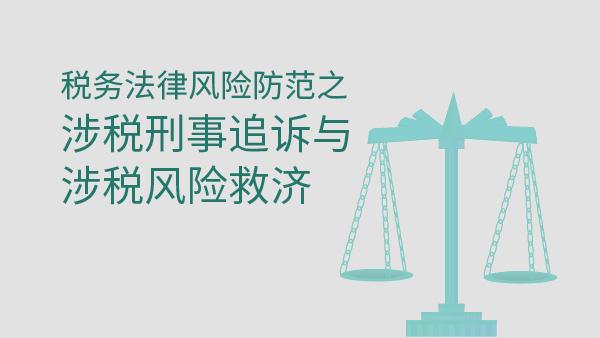 税务法律风险防范之涉税刑事追诉与涉税风险救济