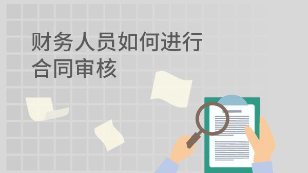 财务人员如何进行合同审核