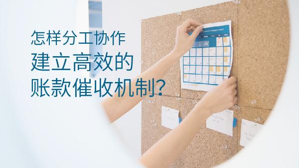 怎样分工协作,建立高效的账款催收机制?