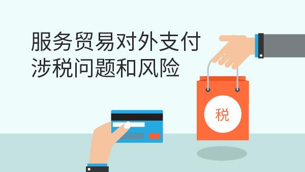 服务贸易对外支付涉税问题和风险