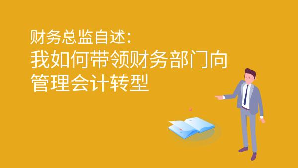 财务总监自述:我如何带领财务部门向管理会计转型