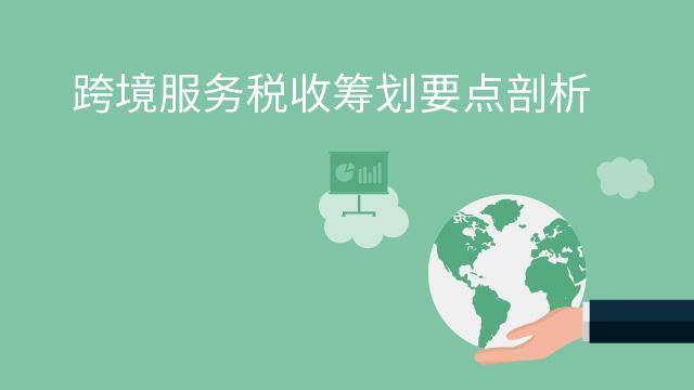 财务经理培训网课-跨境服务税收筹划要点剖析
