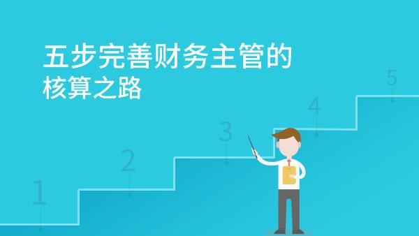 五步完善财务主管的核算之路
