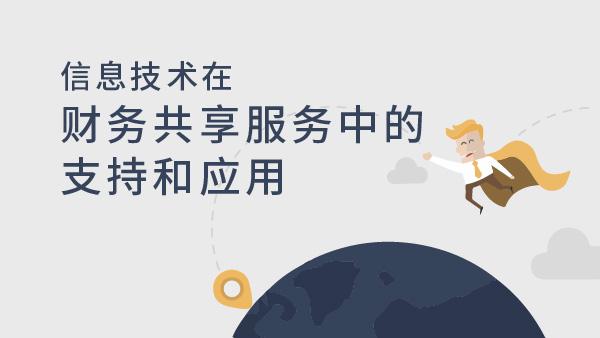 信息技术在财务共享服务中的支持和应用