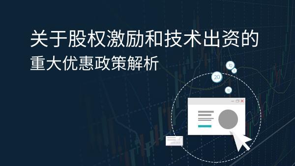 关于股权激励和技术出资的重大优惠政策解析