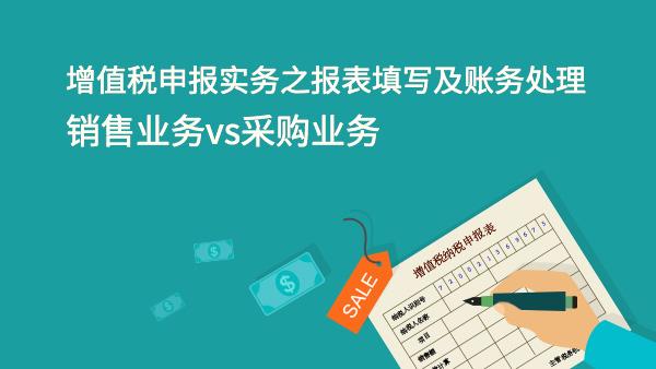 增值税申报实务之报表填写及账务处理 ——销售业务vs采购业务