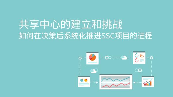 财务经理培训网课-如何系统化推进SSC项目的进程