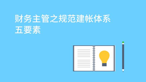 财务主管之规范建帐体系五要素