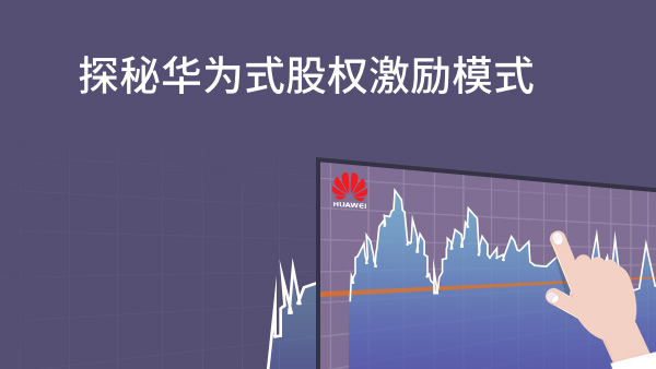 探秘华为式股权激励模式