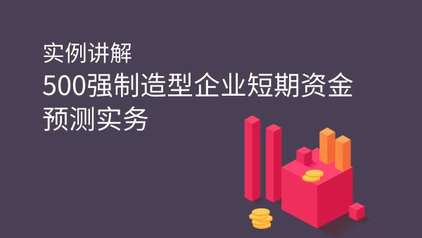 制造企业短期资金预测实务
