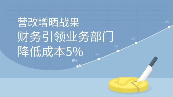 营改增晒战果—财务引领业务部门降低成本百分之五