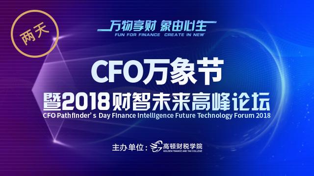 10.25~10.26 CFO万象节暨2018财智未来高峰论坛