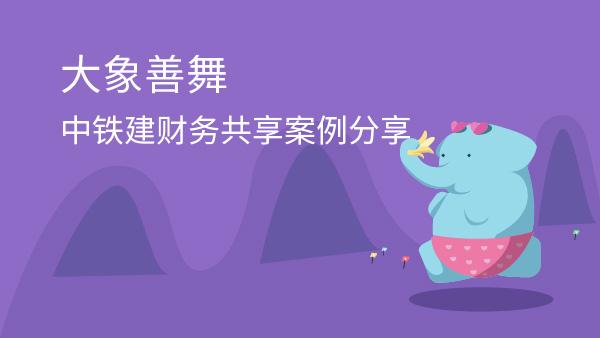 大象善舞-中铁建财务共享案例分享