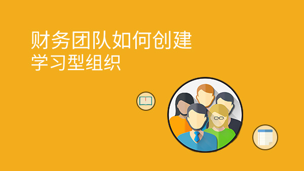 财务领导力(五):财务团队如何创建学习型组织