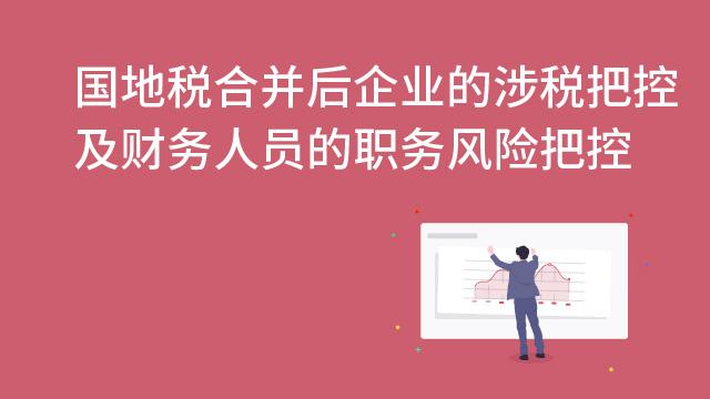 国地税合并后企业的涉税把控及财务人员的职务风险把控