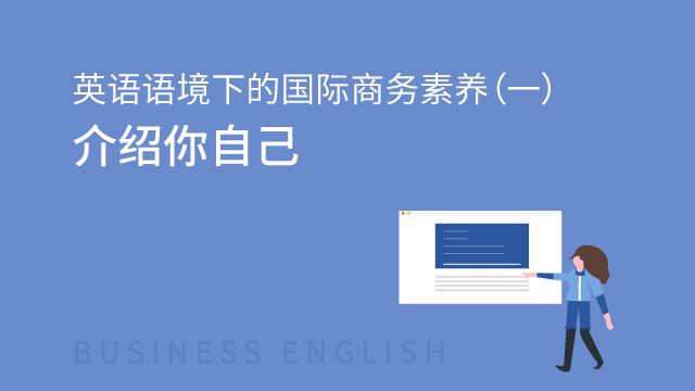 英语语境下的国际商务素养(一):介绍你自己