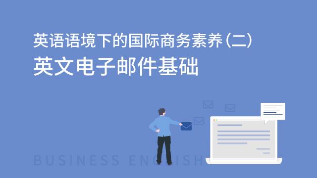 英语语境下的国际商务素养(二):英文电子邮件基础