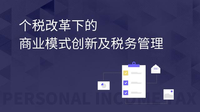 个税改革下的商业模式与组织结构创新