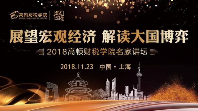 2018名家讲坛全国巡讲——中美贸易冲突下的中国经济增长