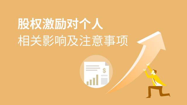 股权激励对企业及个人的相关影响及注意事项