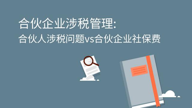 合伙企业涉税管理:合伙人涉税问题vs合伙企业社保费