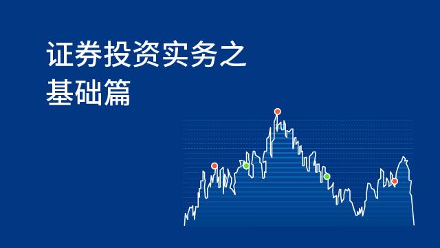 证券投资实务之基础篇