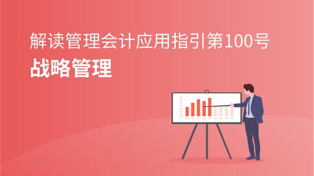 《管理会计应用指引第100号——战略管理》解读