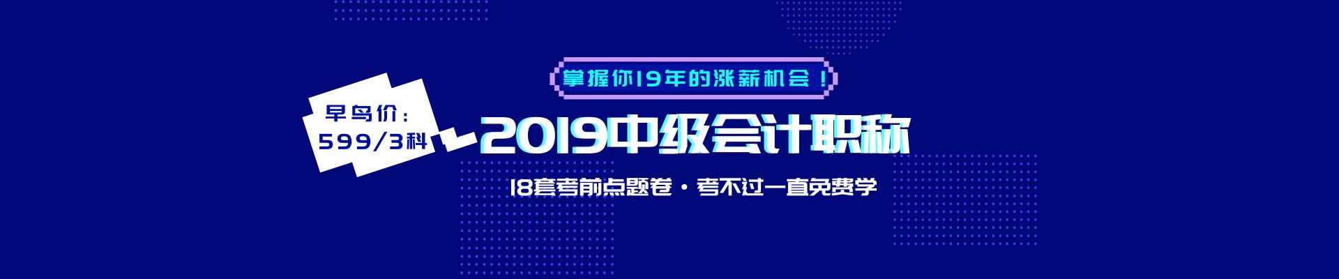 2019中级会计职称