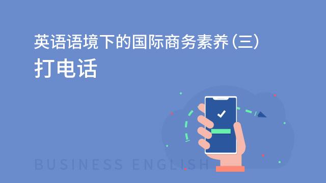 英语语境下的国际商务素养:打电话