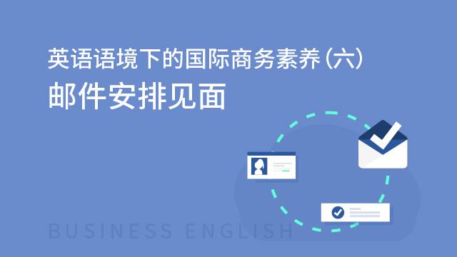英语语境下的国际商务素养:写邮件安排会面