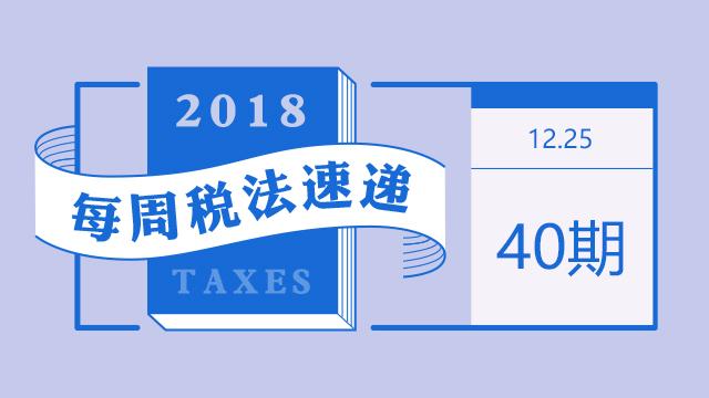 """2018每周税法速递(第四十期)——官宣:聚焦个税细则,""""一键刷新""""企业责任"""