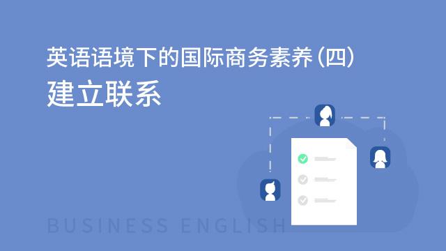 英语语境下的国际商务素养:建立联系