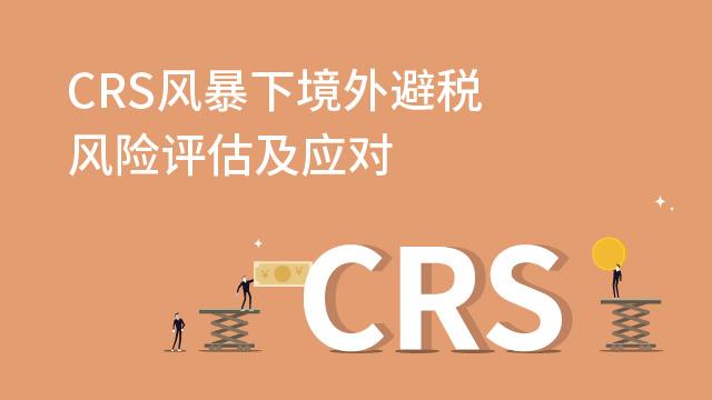 CRS风暴下境外避税风险评估