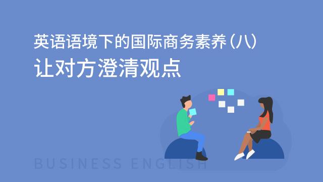 英语语境下的国际商务素养:让对方澄清观点