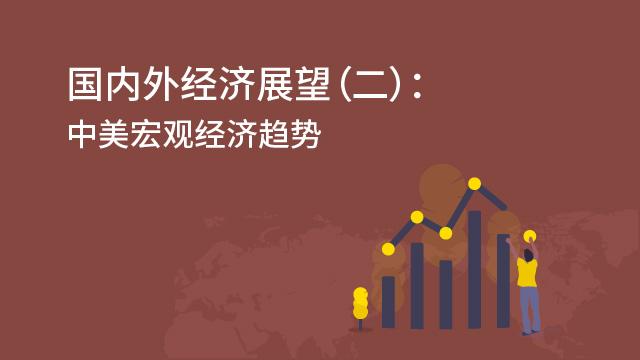国内外经济展望(二):中美宏观经济趋势