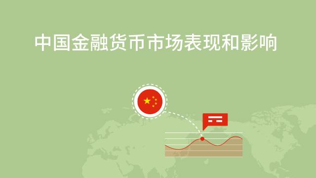 中国金融货币市场表现和影响