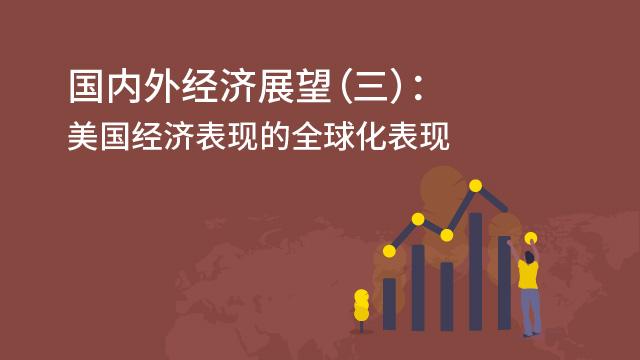 国内外经济展望(三):美国经济表现的全球化表现