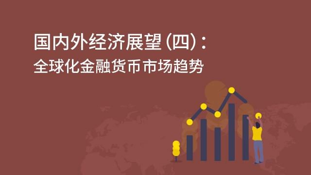 国内外经济展望(四):全球化金融货币市场趋势