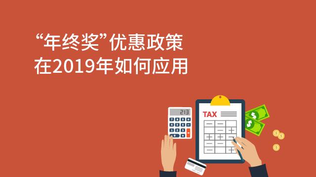 """""""年终奖""""优惠政策在2019年如何应用"""