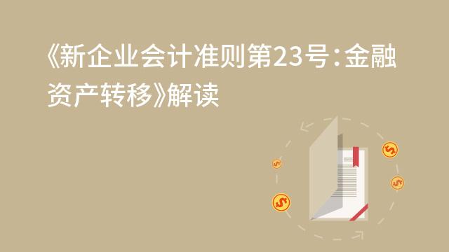 《企业会计准则第23号——金融资产转移》解读
