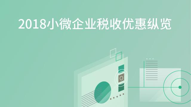 2018小微企业税收优惠政策纵览